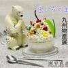 北極熊も食べに来た!!😳鹿児島の風物詩😊氷しろくまを食べよう!!