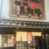 麺処 三鈷峰(米子市)海老つけめん