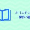 堀江貴文のお勧め本7選と、読まなくていい1冊まとめ。