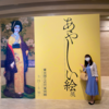 東京国立近代美術館 あやしい絵展に行ってきました。