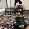 【簡単】冬キャンプで使った石油ストーブのお手入れ方法