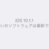 【iOSアップデート】iOS 10.1.1にしました。