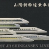 山陽新幹線乗車記念オレンジカード