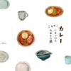 様々な作家のカレー皿が一堂に並びます! ~ころはのカレーにまつわる作家もの展~