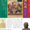 元興寺【創建1300年 記念企画展 『佛法元興 -飛鳥から平城京へ-』】(奈良市)