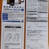【20/08/14】サントリークラフトボス真空保冷ホルダーキャンペーン【レシ/はがき*web】