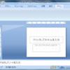 PowerPointにTeXの数式を貼り付けるアドイン「pptTeX」を公開します!