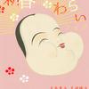 予告:「新春初笑いフェア」のお知らせ