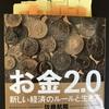 『お金2.0』読了(1)