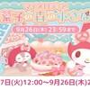 【2019.9.29更新】ハロスイ♡イベント『マイメロディとお菓子の森の小さな家』