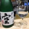 朝一番は、浅野日本酒店さんで誕生日クーポン #kyoto   #浅野日本酒店 #日本酒 #アプリ