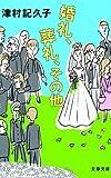掛け違え×掛け違え:『婚礼、葬礼、その他』/結局皆しんどい:『浮遊霊ブラジル』 津村記久子