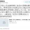 島岡まな教授が「フランスのセクハラ罪」ツイートで隠蔽した不都合な事実