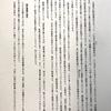 15分でできる大学入試国語問題の解き方 入門編 その2 関西大学 2020年 全学日程 国語 『「学び」の復権ー模倣と習熟』辻本雅史