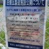 重要文化財・旧日本煉瓦製造ホフマン輪窯特別公開