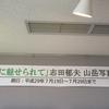 ◆「志田郁夫 山岳写真展…『山に魅せられて』」