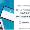 「STORES決済 SDK」が提供するすべての決済方法でセルフレジ利用に対応