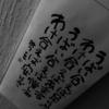 田中悠理の魅力