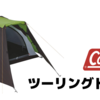 人生初めてのテントでコールマンのツーリングドーム LXを買った結果...