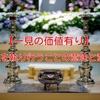 【一見の価値有り】葬儀を執り行うことの意味と意義