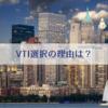 米国ETFのVTIを(1株だけだけど)購入した理由を考えてみる