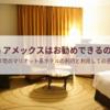 SPGアメックスはお勧めできるのか!?2年間のマリオット系ホテル利用履歴とSPGアメックスを利用しての感想!