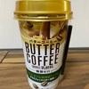 【ファミマ】バターコーヒーの味や特徴は?【チルド飲料】