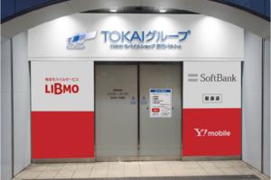 店舗での便利なサービス続々登場!「TOKAI モバイルショップ 静岡パルシェ」OPEN!