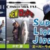 三重テレビルアー合衆国〜ニューロッドでスーパーライトジギング〜