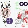 結婚記念日御朱印(赤羽八幡神社、瀧野川八幡神社)