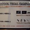 宮前平店6月のお得なキャンペーン!