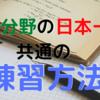 各分野の『日本一』を観察してわかった共通の練習法とは