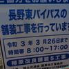 長野東バイパスの工事を見てきた