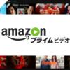 Amazonプライムビデオの視聴履歴の確認、削除、残さない方法!【pc、スマホ、iPhone、android】