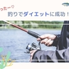 【驚愕のダイエット効果】釣りをしたら痩せる!?