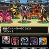 level.316【赤い霧】第101回闘技場ランキングバトル5日目
