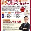 【千日太郎住宅ローンセミナー】2020年に家を買う後悔しない住宅ローンをどう選ぶか?