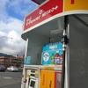 アメリカのガソリンスタンドの使い方・支払い方