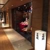 酒坊日本盛@東京駅一番街