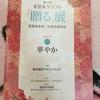 「贈る」展の記念冊子〜☆*:.。. o(≧▽≦)o .。.:*☆