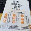 日本一働きたい会社になった会社に出会ったときの話