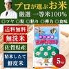 プロが選ぶ厳選一等米 食味ランク 特A 【さがびより 】