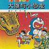 「中国語習得に大活躍した漫画ドラえもん(哆啦A梦)」(大吉 中国語習得編 番外編)