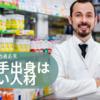 【人事担当者】「中途・派遣薬剤師」を採用するなら大手調剤薬局経験者がいい