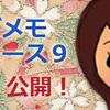 うごメモニュース9公開!