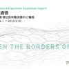 ブロードメディアから株主通信(第24期第2四半期決算のご報告)が届きました(2019年12月)