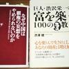 本2冊無料でプレゼント!(3393冊目)