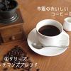市販品でおいしいコーヒー豆探しの旅④タリーズ・ダッチマンズブレンド