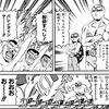 2月14日 高知9レース 嫉妬の炎特別 予想