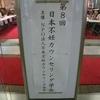 NPO法人日本不妊カウンセリング学会 第8回総会・学術集会